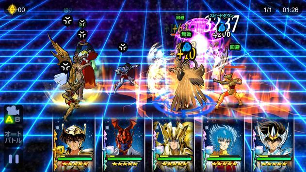聖闘士星矢 ゾディアック ブレイブ スクリーンショット 23