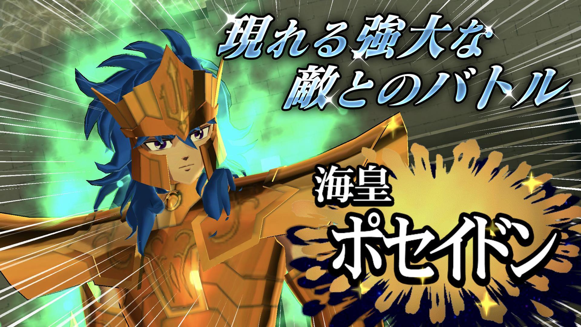 聖闘士星矢 ゾディアック ブレイブ For Android Apk Download