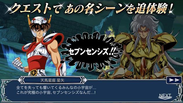 聖闘士星矢 ゾディアック ブレイブ スクリーンショット 4