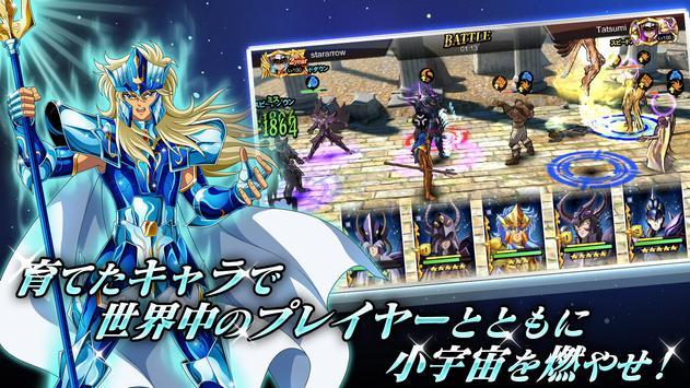 聖闘士星矢 ゾディアック ブレイブ スクリーンショット 6