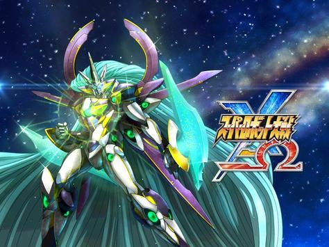 スーパーロボット大戦X-Ω ポスター