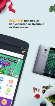 Banggood скриншот 1