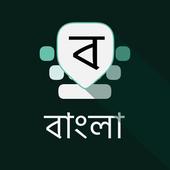 Bangla Keyboard ikon