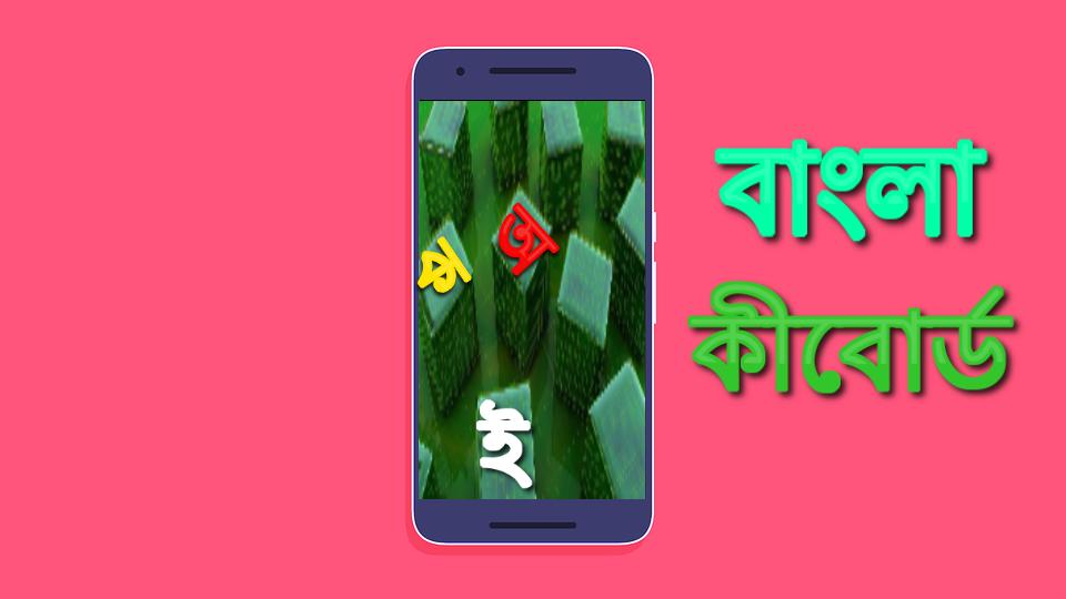 Bangla Keyboard for Android - APK Download