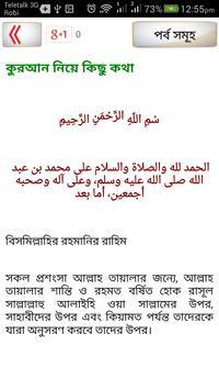 al quran or কুরআন শরীফ ~ কোরআন শরীফ screenshot 1