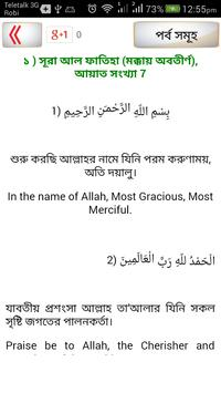 al quran or কুরআন শরীফ ~ কোরআন শরীফ screenshot 2