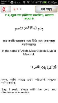 al quran or কুরআন শরীফ ~ কোরআন শরীফ screenshot 3