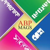ABP Mags: ABP Bengali Magazines icon