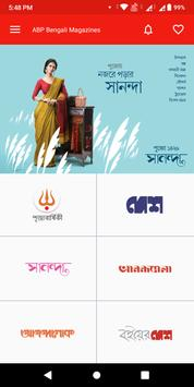 ABP Mags: ABP Bengali Magazines poster