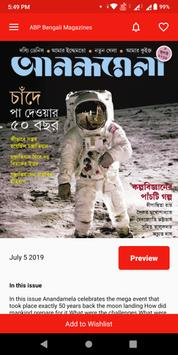 ABP Mags: ABP Bengali Magazines screenshot 3