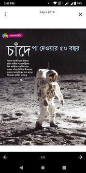 ABP Mags: ABP Bengali Magazines screenshot 4