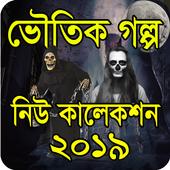 ভৌতিক গল্প ২০১৯ icon