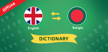 Bangla Dictionary - Bengali অভিধান