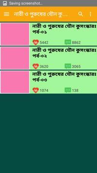 যৌ-ন-কুসংস্কার screenshot 1