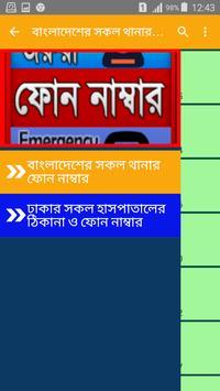 জরুরী ফোন নাম্বার poster