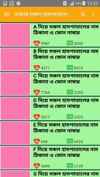 জরুরী ফোন নাম্বার screenshot 2