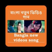 Bangla video song-Bangla Video 2019 icon