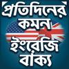 Everyday English - স্পোকেন  ইংলিশ - কমন মিসটেক icono
