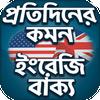 Everyday English - স্পোকেন  ইংলিশ - কমন মিসটেক simgesi
