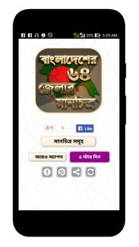 বাংলাদেশের মানচিত্র - বাংলাদেশের ম্যাপ - bd map screenshot 10