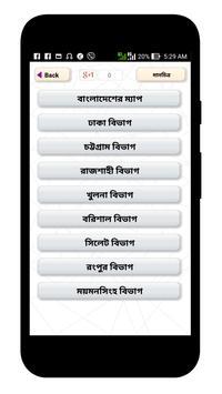 বাংলাদেশের মানচিত্র - বাংলাদেশের ম্যাপ - bd map screenshot 1