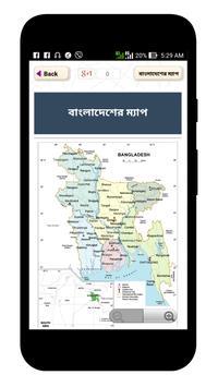 বাংলাদেশের মানচিত্র - বাংলাদেশের ম্যাপ - bd map screenshot 7