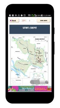 বাংলাদেশের মানচিত্র - বাংলাদেশের ম্যাপ - bd map screenshot 8