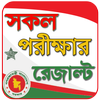 BD all exam results - HSC SSC JSC PSC Results icono