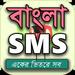 Bangla SmS - বাংলা মেসেজ