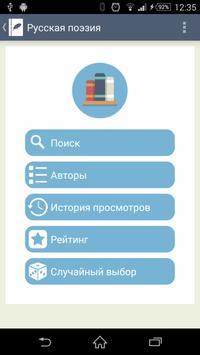 Русская поэзия poster