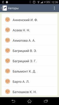 Русская поэзия screenshot 1