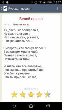 Русская поэзия screenshot 2