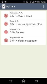 Русская поэзия screenshot 3