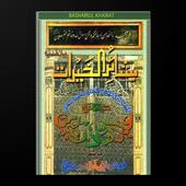Bashairul Khairat icon