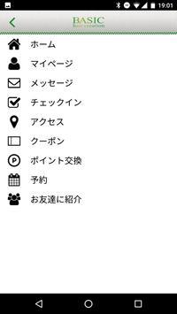 島根県松江市のBASIChaircreationの公式アプリ screenshot 2