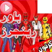 كرتون ابطال رينجرز نينجا ستيل  - بالعربي icon