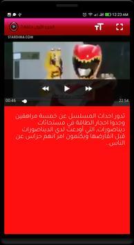 كرتون ابطال رينجرز نينجا ستيل  - بالعربي screenshot 1