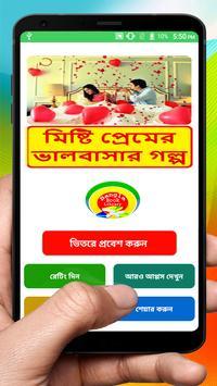 মিষ্টি প্রেমের  ভালবাসার গল্প ~ Bangla Love Story screenshot 8