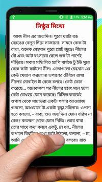 মিষ্টি প্রেমের  ভালবাসার গল্প ~ Bangla Love Story screenshot 11