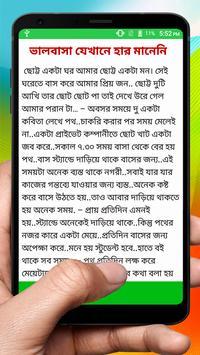 মিষ্টি প্রেমের  ভালবাসার গল্প ~ Bangla Love Story screenshot 14