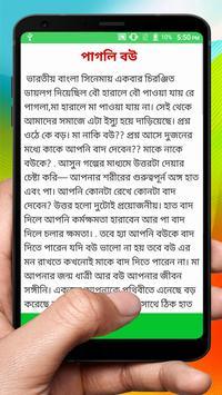 মিষ্টি প্রেমের  ভালবাসার গল্প ~ Bangla Love Story screenshot 1