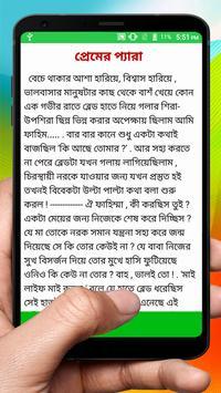 মিষ্টি প্রেমের  ভালবাসার গল্প ~ Bangla Love Story screenshot 2
