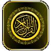 القرآن الكريم كلام الله Quran simgesi