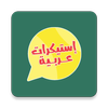 استيكرات عربية - WAStickersApps 圖標