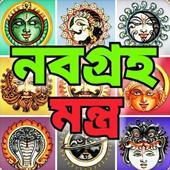 নবগ্রহ মন্ত্র icon