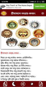 নবগ্রহ মন্ত্র screenshot 3
