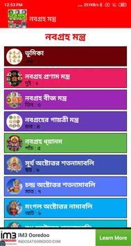 নবগ্রহ মন্ত্র screenshot 1