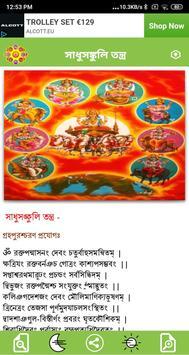 নবগ্রহ মন্ত্র screenshot 2