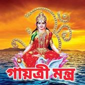 গায়ত্রী মন্ত্র icon