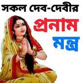 প্রনাম মন্ত্র icon